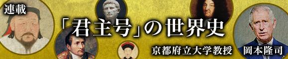 「君主号」の世界史