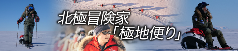 北極冒険家「極地便り」