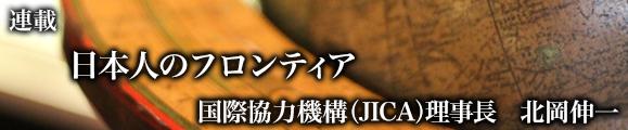 日本人のフロンティア