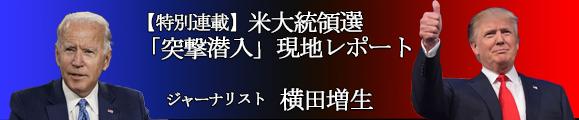 【特別連載】米大統領選「突撃潜入」現地レポート