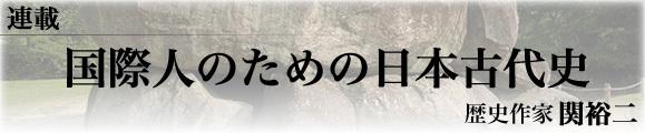 国際人のための日本古代史