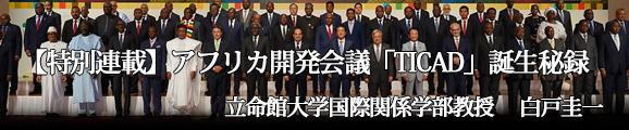 【特別連載】アフリカ開発会議「TICAD」誕生秘録