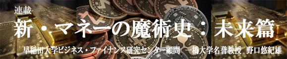 新・マネーの魔術史:未来篇